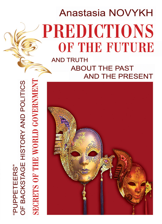 ��������� ������ ����� Predictions of the future and truth about the past and the present ������ Anastasia Novykh