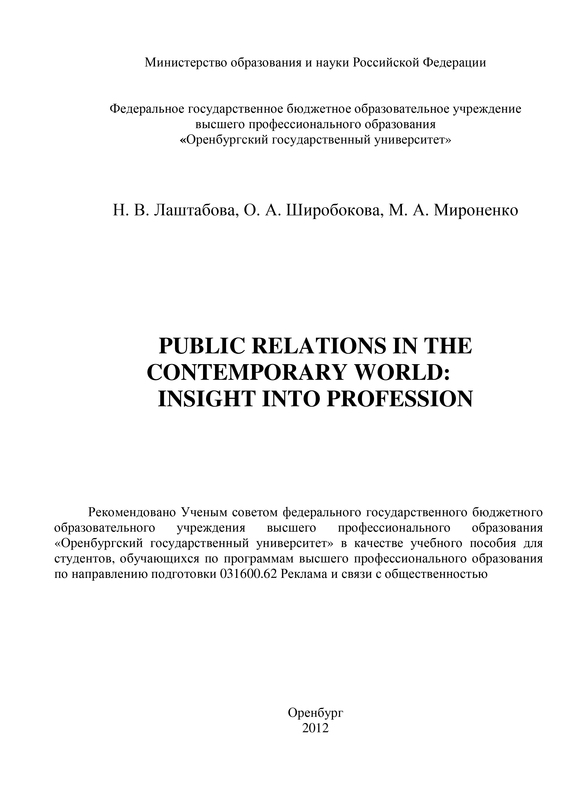 ������ ����� Public Relations in the contemporary world: Insight into Profession ������ ����� ����������