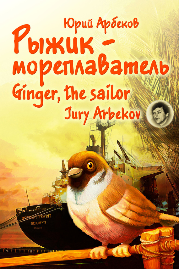 ��������� ������ ����� �����-������������� / Ginger, the sailor ������ ���� �������