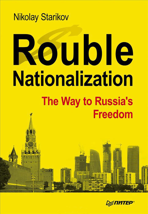 обложка книги Rouble Nationalization – the Way to Russia's Freedom