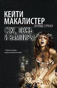 Секс вампир