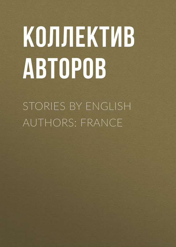 обложка книги Stories By English Authors: France