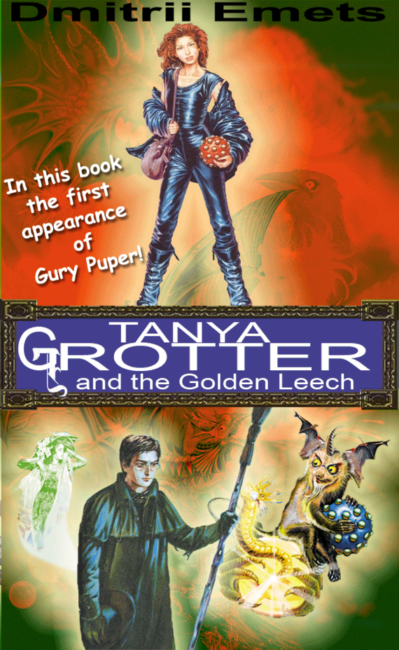 Книга Tanya Grotter and the Golden Leech