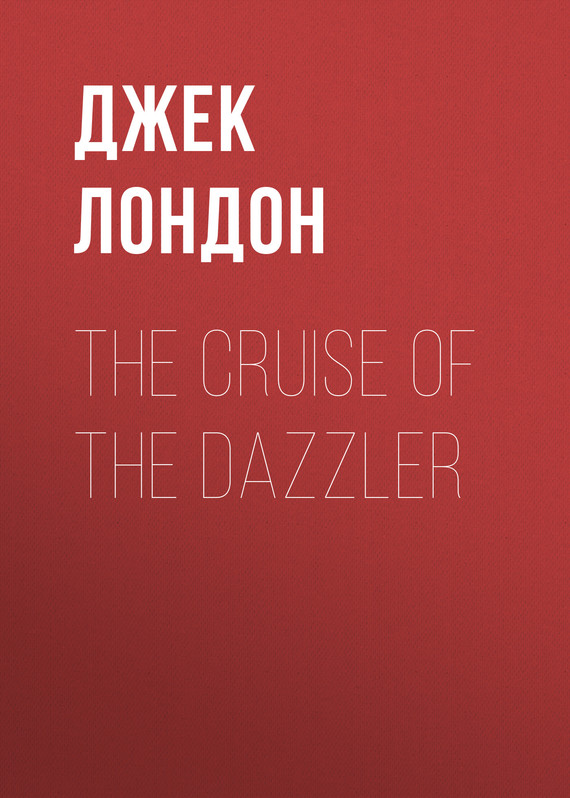 обложка книги The Cruise of the Dazzler