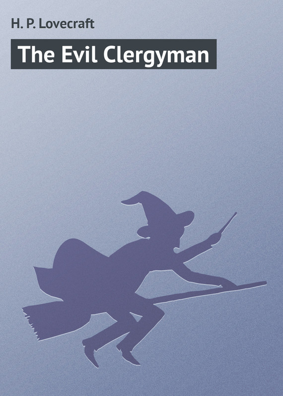 ��������� ������ ����� The Evil Clergyman ������ H. Lovecraft