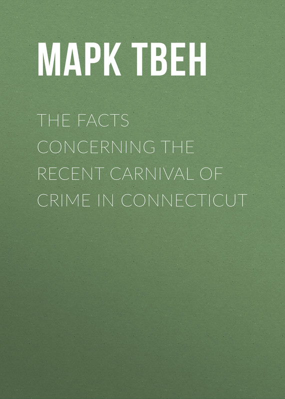обложка книги The Facts Concerning the Recent Carnival of Crime in Connecticut