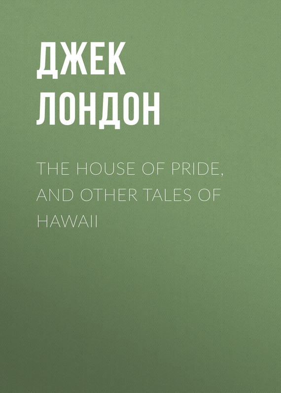 обложка книги The House of Pride, and Other Tales of Hawaii