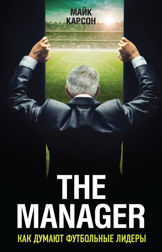 ��������� ������ ����� The Manager. ��� ������ ���������� ������ ������ ���� ������