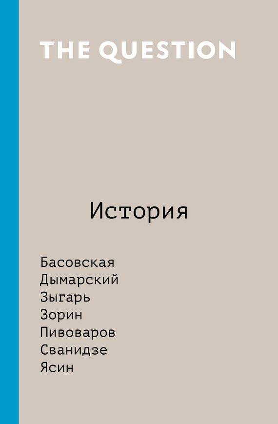 обложка книги The Question. История