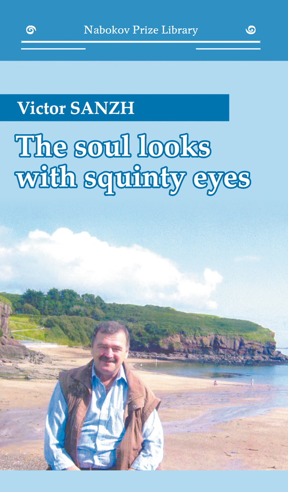 книга The Soul Looks with Squinty Eyes автора Victor Sanzh
