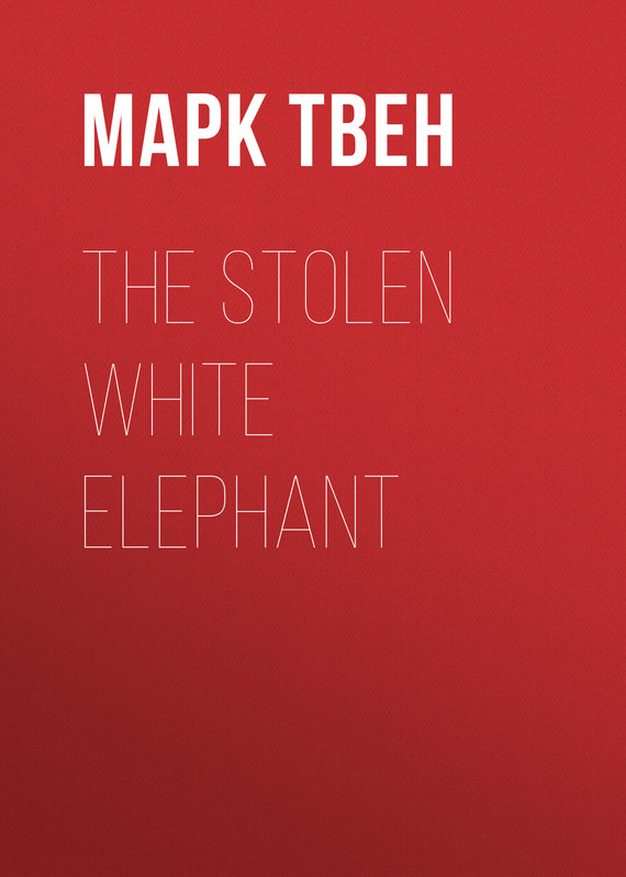 обложка книги The Stolen White Elephant