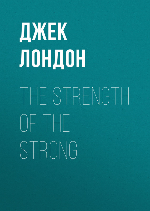 обложка книги The Strength of the Strong