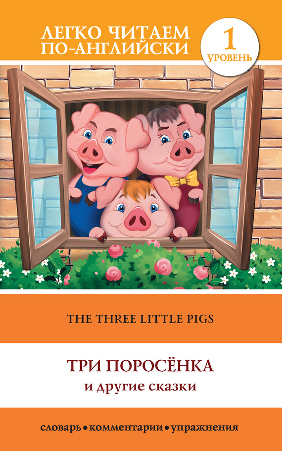 ��������� ������ ����� The Three Little Pigs / ��� ��������� � ������ ������ ������ ������ �������