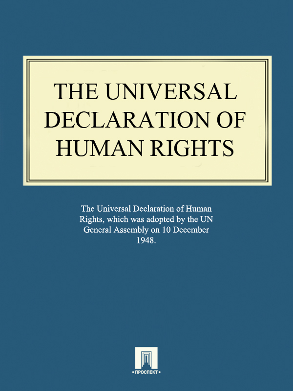 читать книгу The Universal Declaration of Human Rights автора United Nations