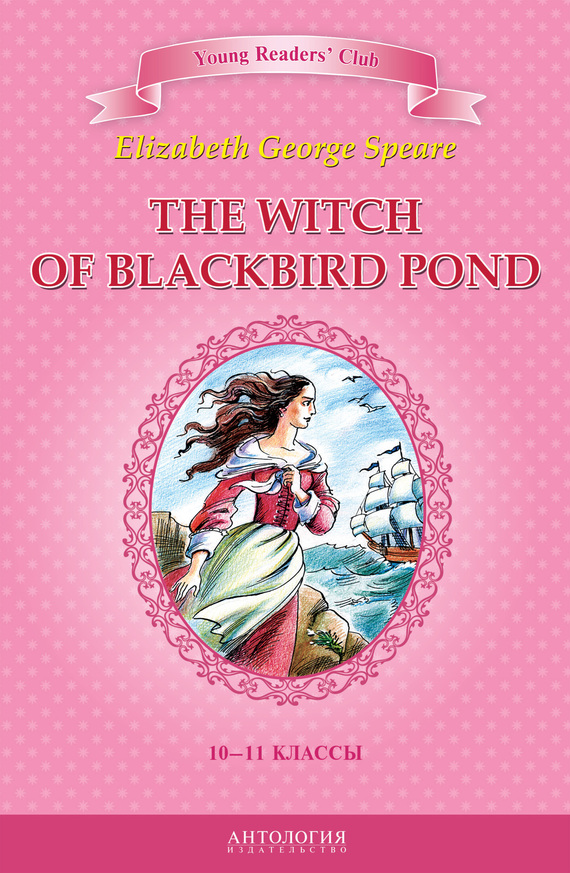 ��������� ������ ����� The Witch of Blackbird Pond / ������ � ����� ������ �������. 10-11 ������ ������ �������� ������ ����