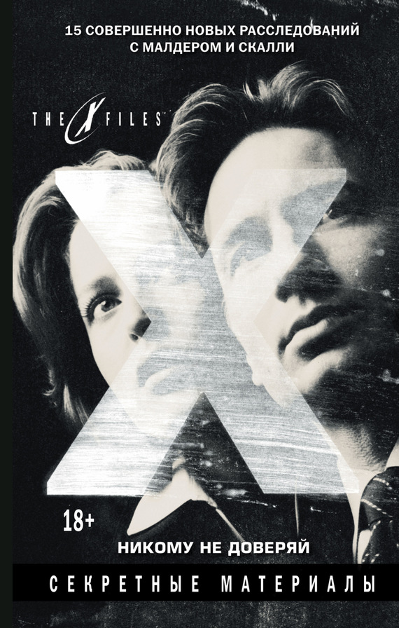 ��������� ������ ����� The X-files. ��������� ���������. ������ �� ������� (�������) ������ �������� ��������