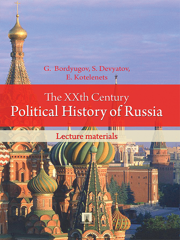 ������ ����� The XXth Century Political History of Russia: lecture materials ������ Gennady Bordyugov