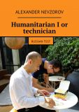 скачать книгу Humanitarian I or technician. Russian test