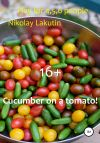 обложка книги Cucumber on a tomato! Play for 4,5,6 people