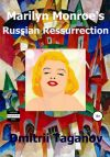 обложка книги Marilyn Monroe's Russian Resurrection