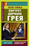 обложка книги Портрет Дориана Грея / The Picture of Dorian Gray