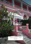 обложка книги Stunning days at Pink Palace. Agios Gordios, Corfu island