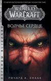 обложка книги World of Warcraft. Волчье сердце