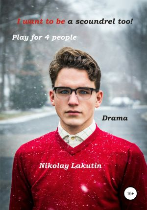 бесплатно читать книгу I want to be a scoundrel too! Play for 4 people автора Nikolay Lakutin