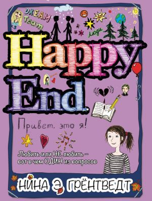 книга Привет! Это я… Happy End автора Нина Грёнтведт