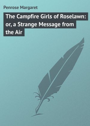 книга The Campfire Girls of Roselawn: or, a Strange Message from the Air автора Margaret Penrose