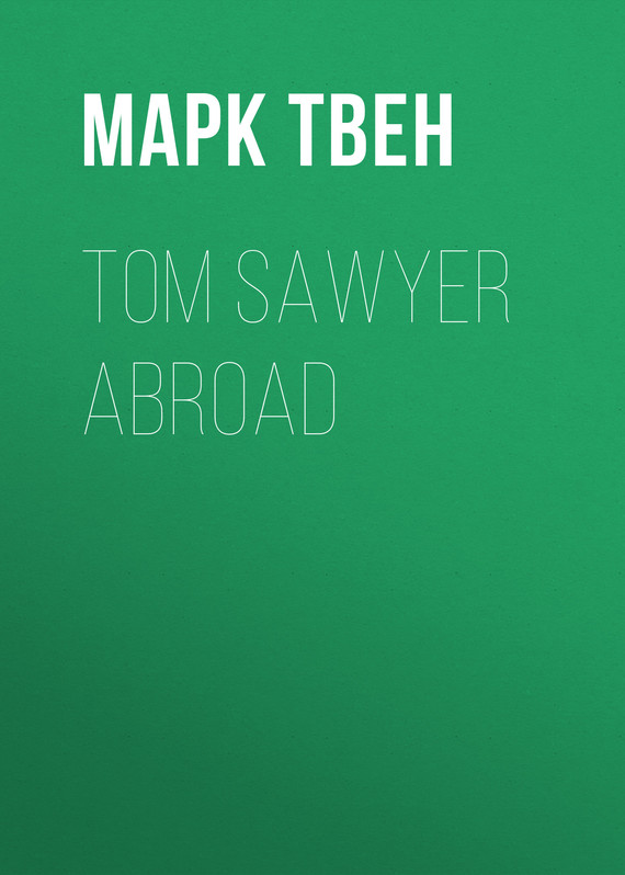 книга Tom Sawyer Abroad автора Марк Твен