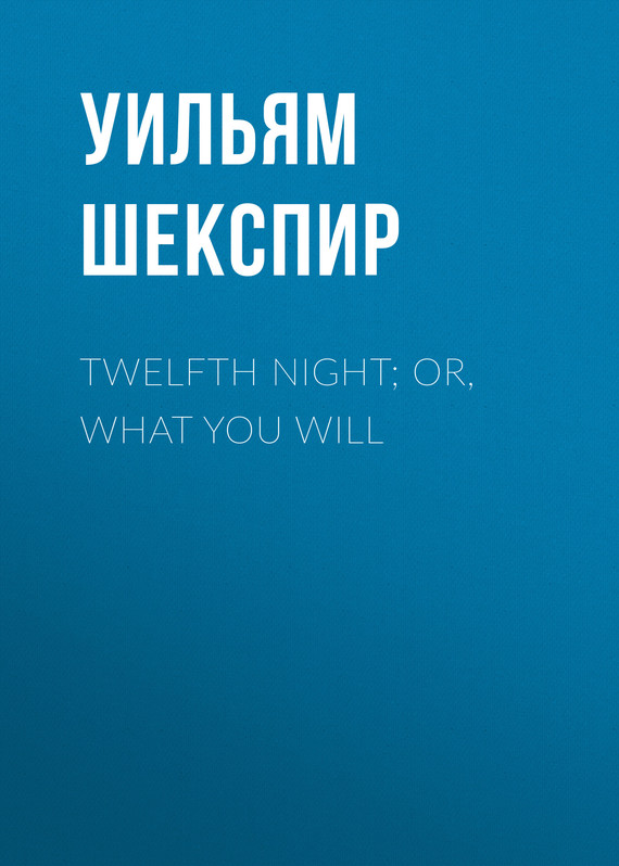 обложка книги Twelfth Night; Or, What You Will