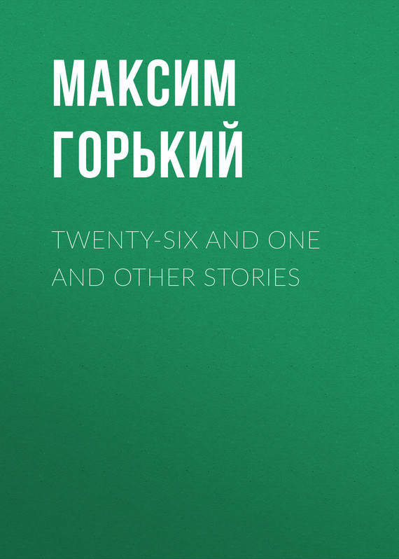 обложка книги Twenty-six and One and Other Stories