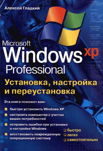��������� ������ ����� ���������, ��������� � ������������� Windows XP: ������, �����, �������������� ������ ������� �������