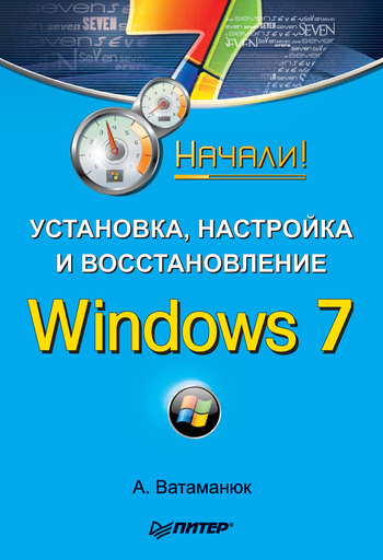 ��������� ������ ����� ���������, ��������� � �������������� Windows 7. ������! ������ ��������� ���������