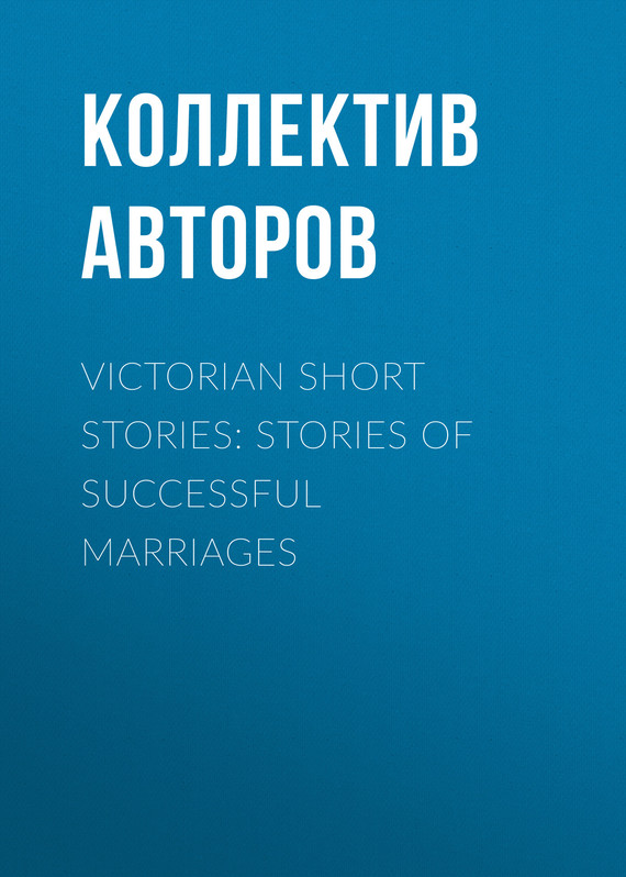 обложка книги Victorian Short Stories: Stories of Successful Marriages