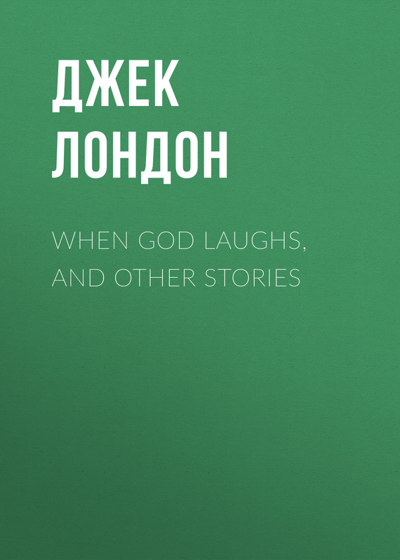обложка книги When God Laughs, and Other Stories