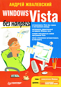 ��������� ������ ����� Windows Vista ��� ������� ������ ������ ����������