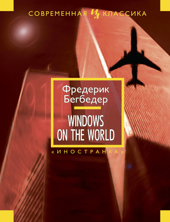 Бегбедер windows on the world скачать fb2