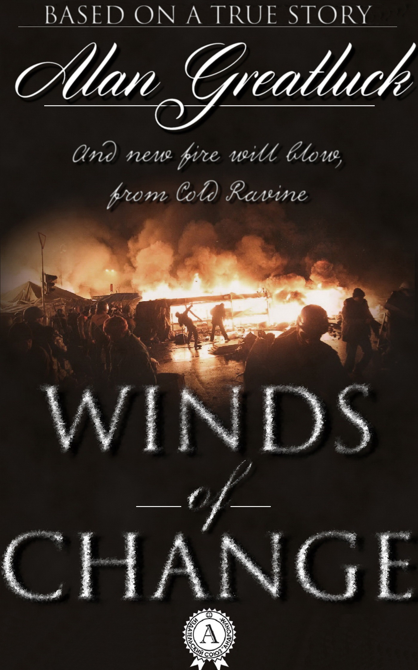 книга Winds of Change автора Alan Greatluck